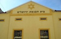 Полиция начала внутреннее расследование из-за сбора данных о евреях Коломыи