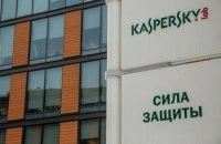 Трамп запретил использовать антивирус Касперского в госучреждениях США
