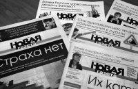 """Російська """"Нова газета"""" заявила про хімічну атаку на будівлю редакції"""