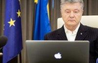 Порошенко принял участие во встрече лидеров ЕНП
