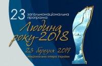 Визначені володарі міжнародних і спеціальних премій 23-ї загальнонаціональної програми «Людина року – 2018»