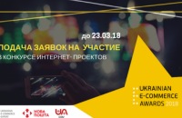 Конкурс E-Awards 2018 определит лучшие украинские Интернет-проекты в e-commerce