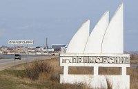 На крымском пляже взорвался снаряд, есть жертвы