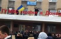 У Горлівці сепаратисти взяли штурмом управління МВС (он-лайн)