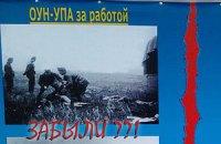 В Харькове призывают не голосовать за оппозицию из-за ОУН-УПА