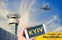 Лондонський аеропорт змінив написання столиці України