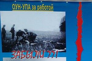 У Харкові закликають не голосувати за опозицію через ОУН-УПА