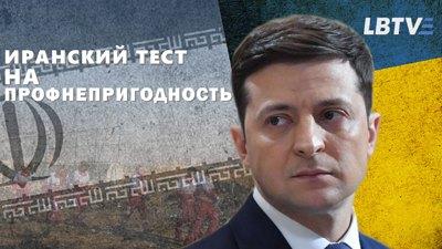 https://lb.ua/blog/sonya_koshkina/447128_iranskiy_test_profneprigodnost.html