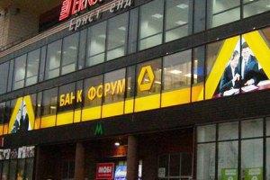 """НБУ ліквідує банк """"Форум"""""""