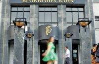 Банк Курченка припинив існування