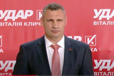 """Кличко: партия """"УДАР"""" не собирается объединяться с другими политсилами"""