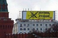 "Напротив Кремля повесили баннер ""Путин, уходи"""