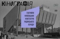 В Україні з'явиться онлайн-мапа кінотеатрів радянського періоду