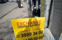 Минэкономики прогнозирует плавную девальвацию гривны в ближайшие годы