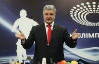"""Порошенко готовий прийти на """"Олімпійський"""" і 14, і 19 квітня"""