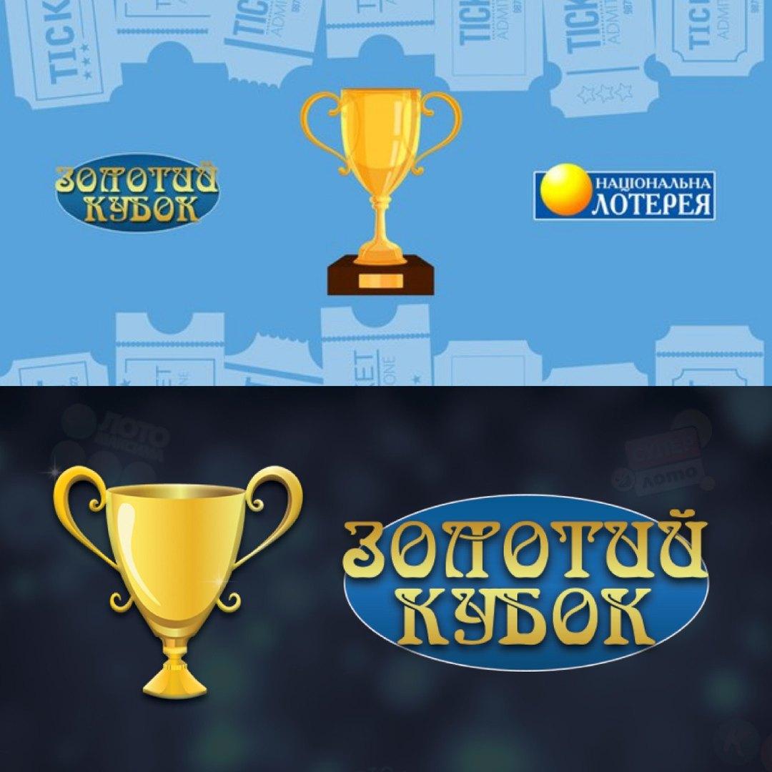 Золотой Кубок – национальная лотерея Gold Cup