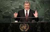 Порошенко выступит на Генассамблее ООН 20 сентября
