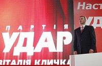 """""""Удар"""" обнародовал список кандидатов в народные депутаты"""