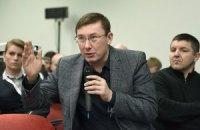 """Луценко назвав свідчення Фірташа на суді """"переведенням стрілок"""""""
