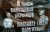 В Ивано-Франковске просят поставить памятник Гитлеру