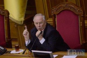 Рыбак открыл внеочередную сессию парламента
