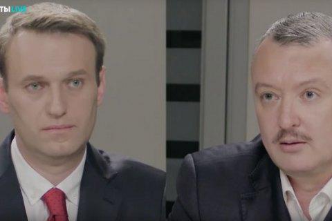 Навальний провів дебати з Гіркіним