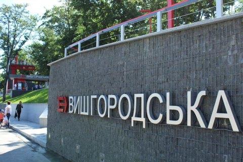 В Киеве обновили станцию городской электрички