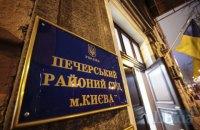 В Печерському суді кажуть, що не відкривали проваджень щодо Порошенка та Байдена