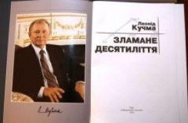 Кучма написал новую книгу