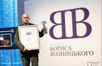 Стало відомо лауреата музейної премії імені Бориса Возницького 2017