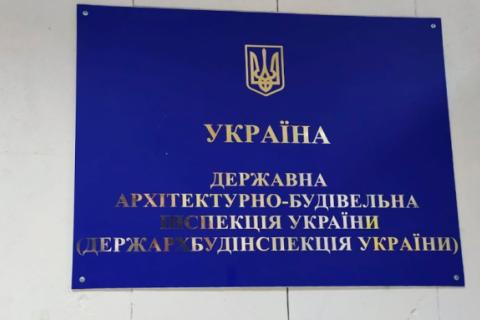 Костенко на нараді в Кабміні ознайомила представників будіндустрії зі змінами в ДАБІ