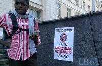 Под НАУ около 100 человек протестуют против назначения регионала Луцкого проректором