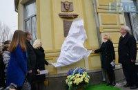 У київському медуніверситеті відкрили барельєф студенту, який загинув на Донбасі