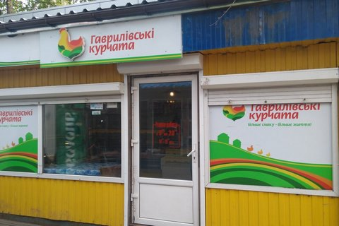 "Суд открыл дело о банкротстве ""Гавриловских курчат"""