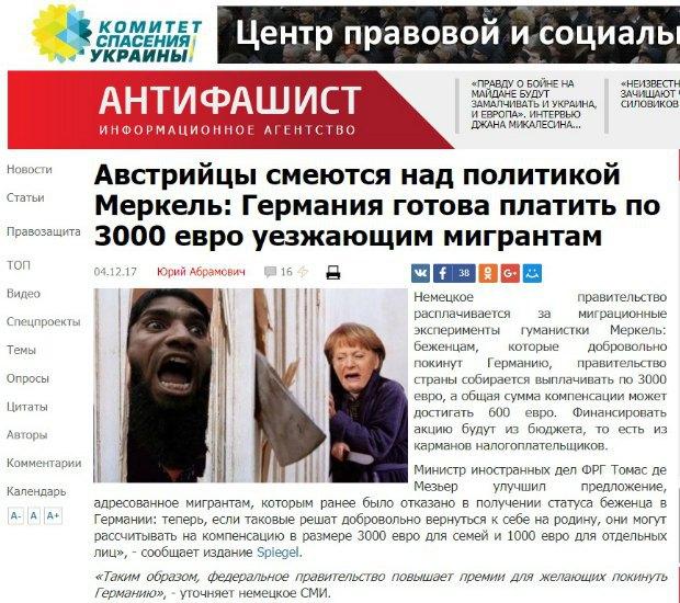 "Статья на интернет сайте ""Антифашист"""