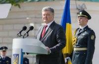 Порошенко перенес День пограничника на 30 апреля
