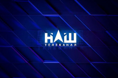 """Нацрада оголосила попередження телеканалу """"НАШ"""" через трансляцію пресконференції Путіна"""