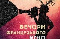 В Украине стартует фестиваль французского кино