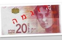 На ізраїльській валюті зображено відомих персоналій з України