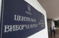 ЦИК: 90 тысяч украинцев изменили место голосования