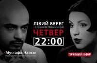 """""""Левый берег с Соней Кошкиной"""": гость - Мустафа Найем"""