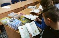 Учебники для первоклассников попадут в школы в октябре, а для 10-классников - в ноябре
