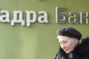 «Надра Банк» начал выдавать часть депозитов