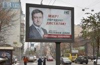 Комітет виборців назвав перші порушення у виборчій кампанії