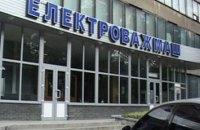 """НАБУ і САП завершили слідство у справі про заподіяння """"Електроважмашу"""" 13,7 млн грн збитків"""