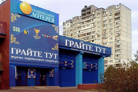 """""""Украинская национальная лотерея"""" назвала черным пиаром распространенную МСЛ информацию"""