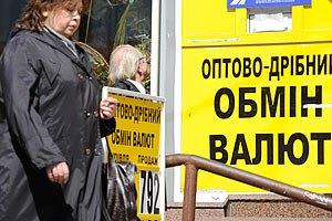 Банкіри просять дозволити обмінювати валюту без паспорта на Євро-2012