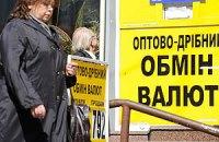 Банкиры просят разрешить менять валюту без паспорта на Евро-2012