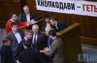Смерть парламента