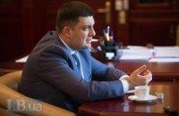 Гройсман: конфликт на Донбассе подогревают местные элиты